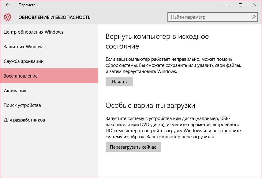 Как зайти в безопасный режим в Windows 10