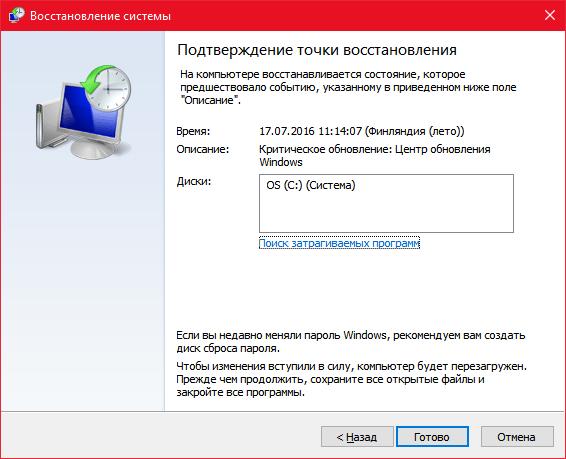 Как восстановить систему в Windows 7,8,10