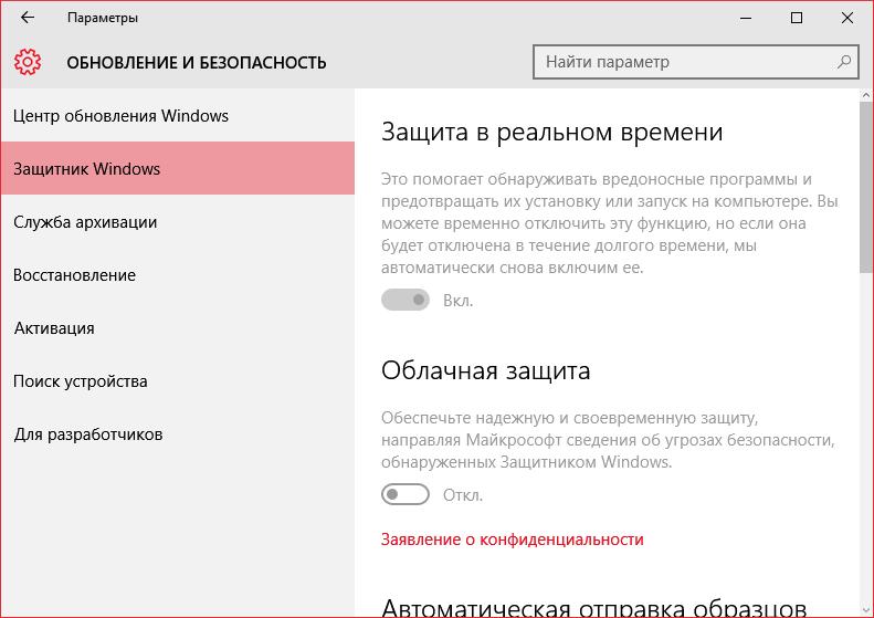 Как отключить слежку в Windows 105