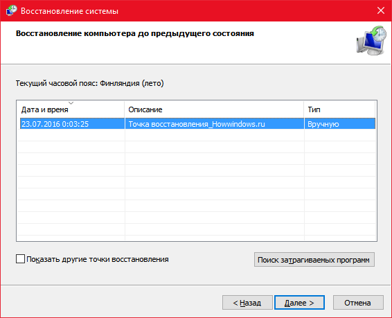 Создание точки восстановления в Windows
