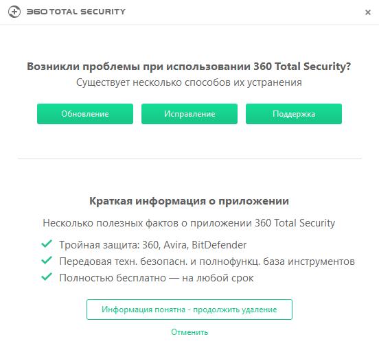 Как удалить 360 Total Security?