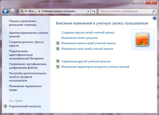 Как снять пароль с Windows 7