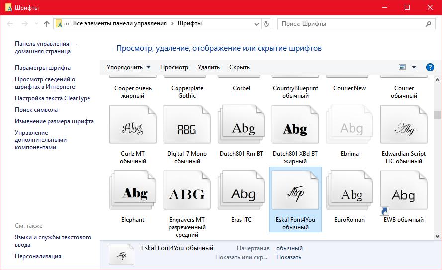 Как установить шрифт в Windows