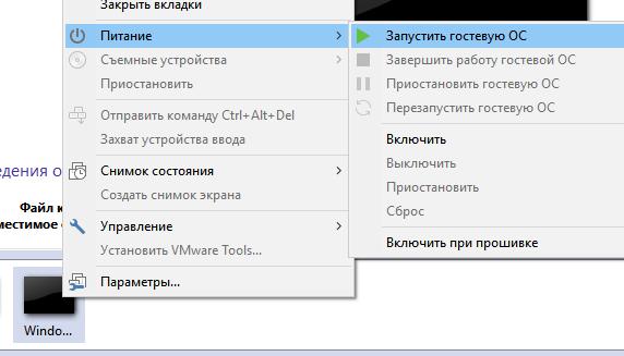 Виртуальная машина для Windows