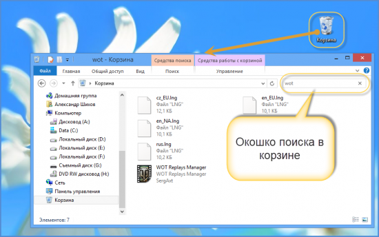 Как восстановить удаленную папку в Windows