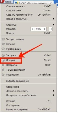 Как очистить кэш в популярных браузерах (Opera, Mozilla Firefox и Google Chrome)