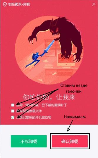 Как удалить антивирус Tencent