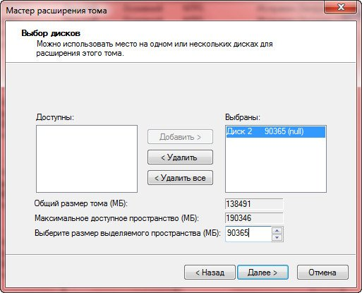 Объединение локальных дисков в Windows 7