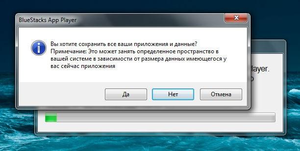Как удалить с компьютера Bluestacks