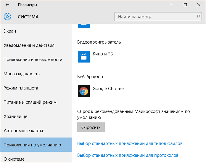 Настройка ассоциации файлов в Windows