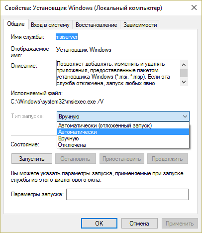 Служба установщика Windows недоступна