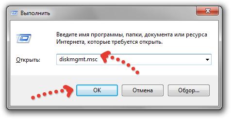 Как правильно разбить жесткий диск на разделы