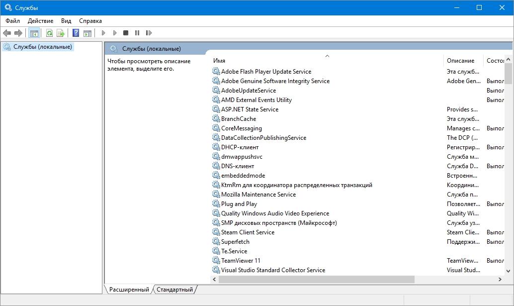 Как отключить ненужные службы Windows