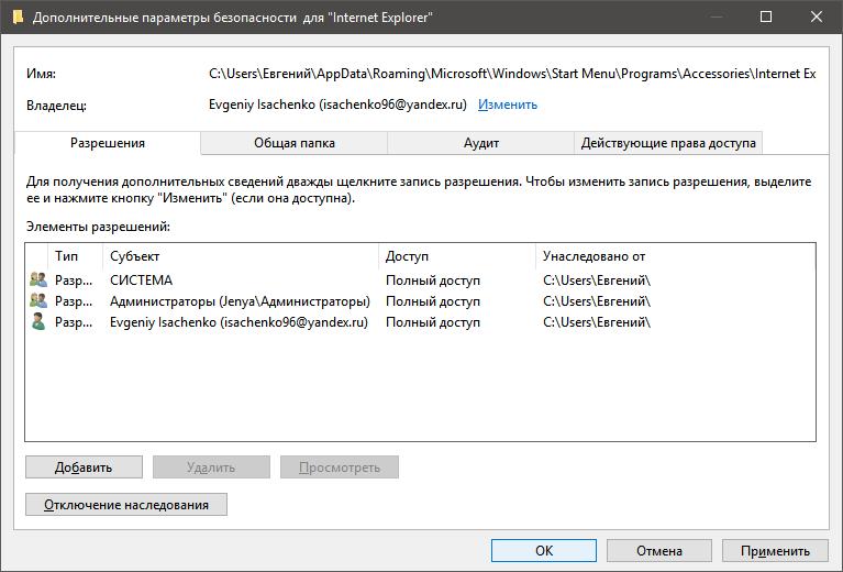 Запросить разрешение от администратора на удаление файлов