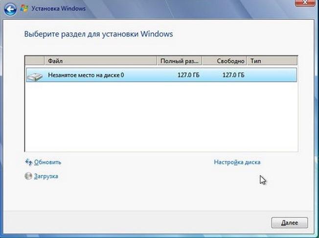 Установка Windows на данный диск невозможна: исправление ошибки