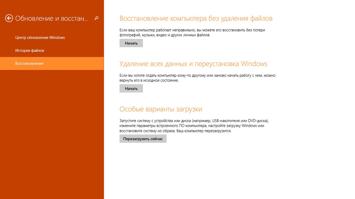 Сброс до заводских настроек Windows
