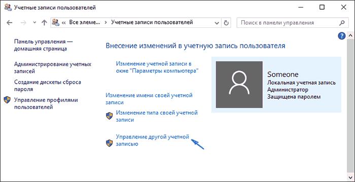 Как удалить учетную запись на Windows