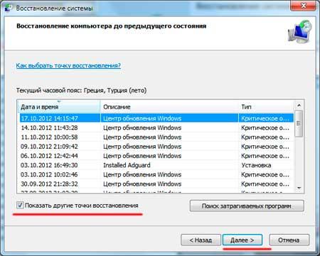 Как восстановить windows 7 с диска windows. Как восстановить систему Windows 7 c диска? Подробная инструкция