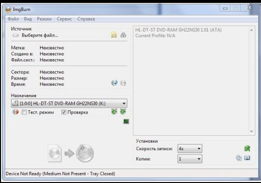 Создание загрузочного диска в ImgBurn