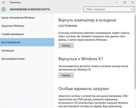 Как удалить обновление Windows 10