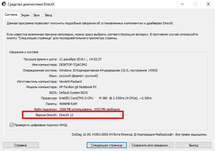 Средство диагностики DirectX в котором прописана версия