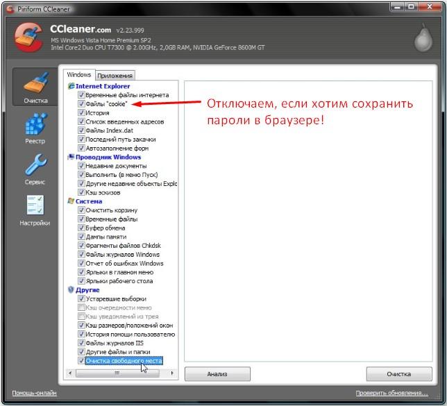 Как выполнить дефрагментацию диска на Windows