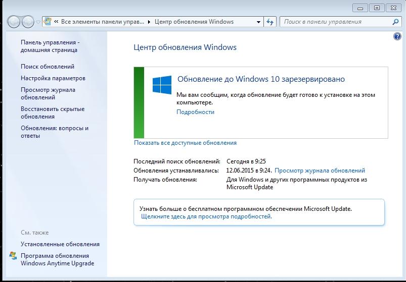 Центр обновления готов к обновлению до Windows 10