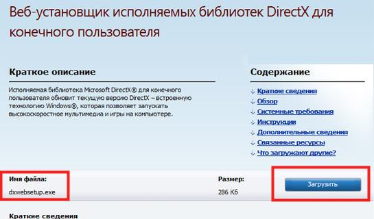 Загрузка файла для DirectX