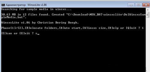 Удаление WinSXS с помощью командной строки