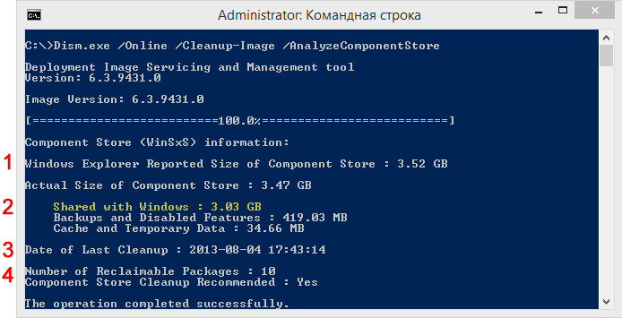 Удаление WinSXS в Windows 8, 10