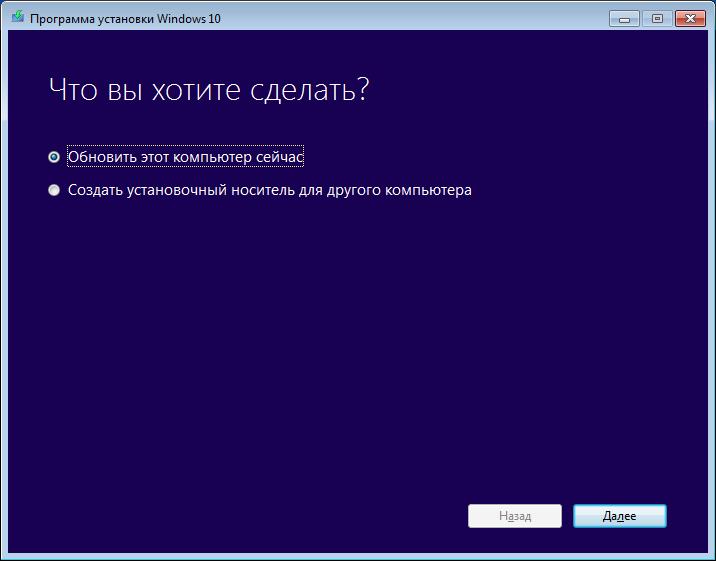 Как лучше обновить Windows 10