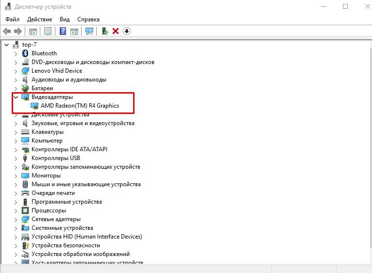Диспетчер устройств для проверки DirectX