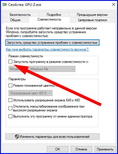 Ошибка 0xc0000142 windows 10 – режим совместимости