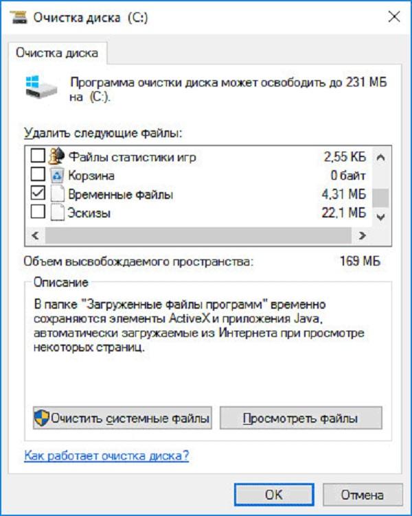 Очистка системы от временных файлов и папок