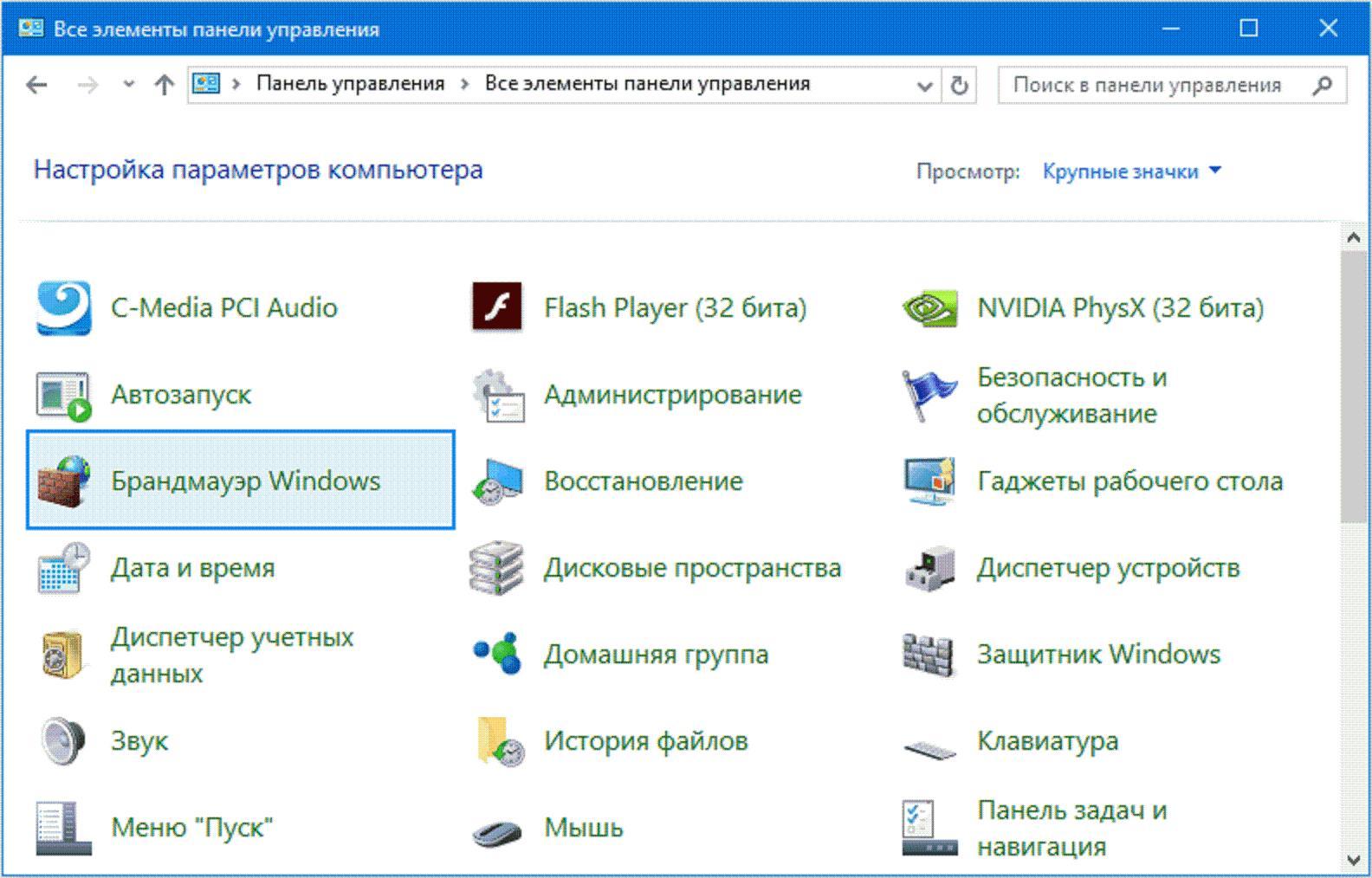 Исправление ошибки 0x80070422 Windows 10