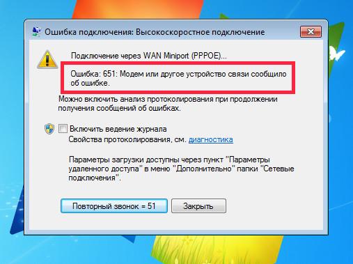 Ошибки подключения к интернету 651