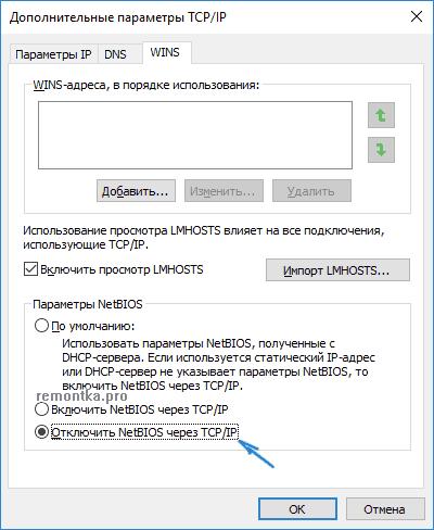 Неполадки в протоколе TCP/IP