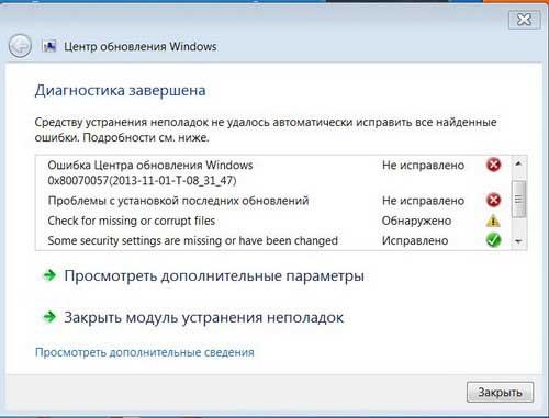 Ошибки Центра обновления в Windows 10: классификация кодов и способ устранения