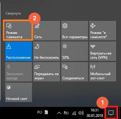 Как установить режим «планшет» на ноутбук