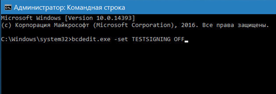 Тестовый режим на Windows 10
