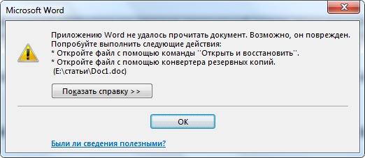 Ошибка 0xc0000022 в Windows 10
