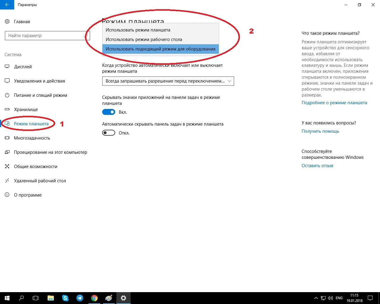 Установка режим «планшет» на ноутбук через меню «Пуск»
