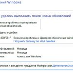 Ошибка с кодом 0*800f081f в Windows 10