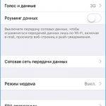 Включение сотовых данных на iPhone