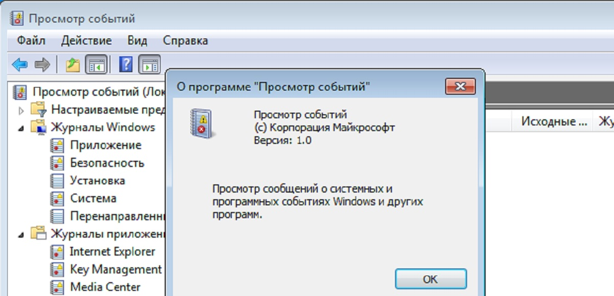 Журнал ошибок в Windows 10