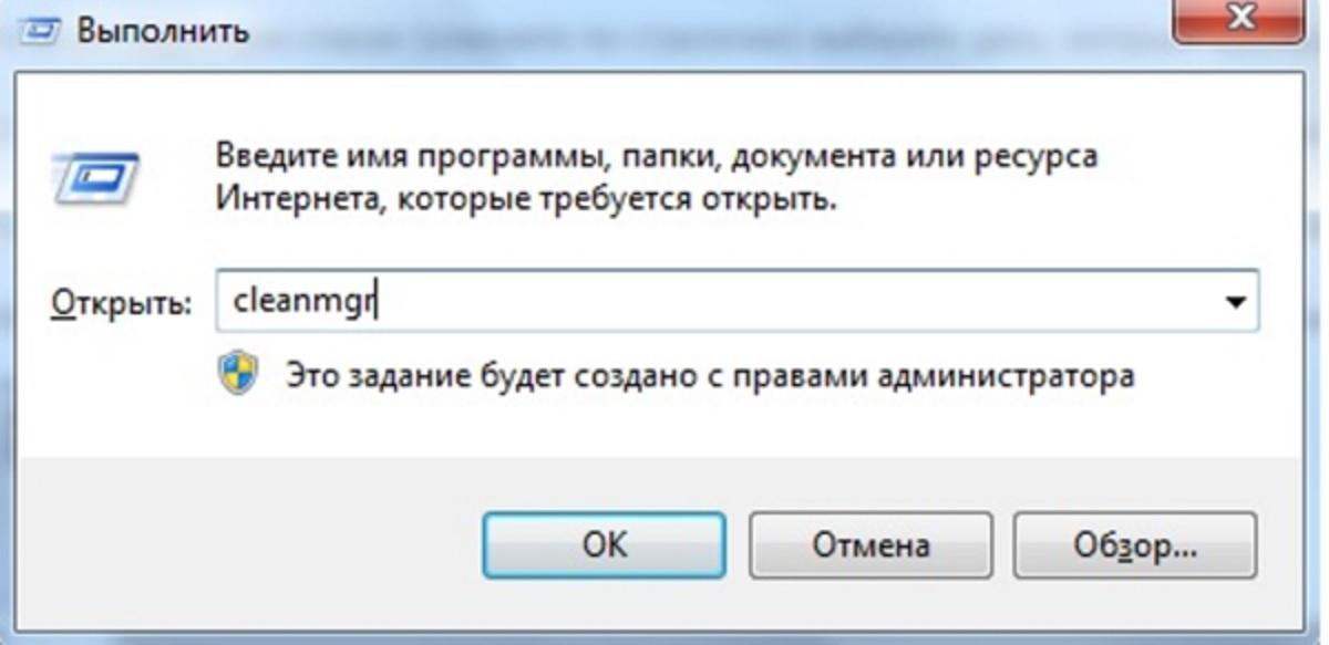Очистка диска «cleanmgr»