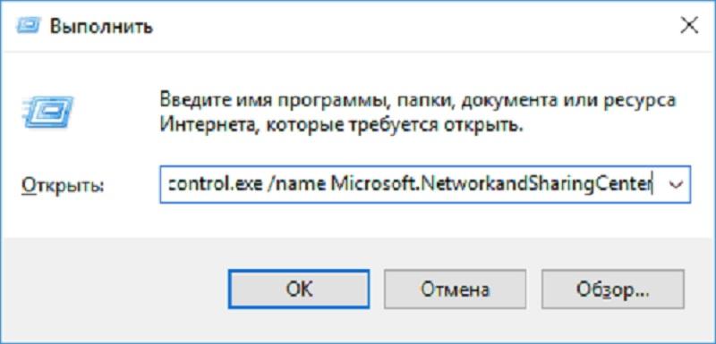 Отключение/включение сетевого адаптера в сетевых подключениях в Windows 10