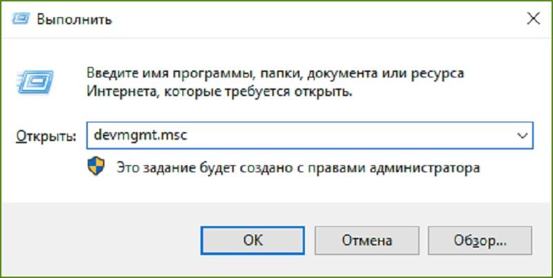 Отключение/включение сетевого адаптера в диспетчере устройств в Windows 10