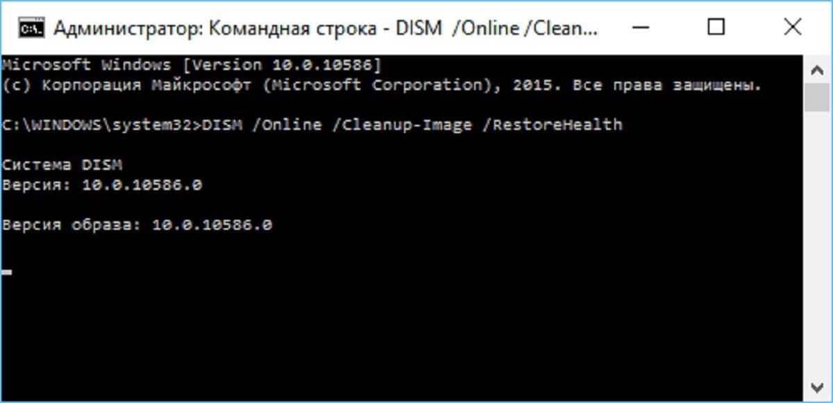 Введение в командную строку утилиты Dism для устранения ошибки под кодом 0*800f081f в Windows 10