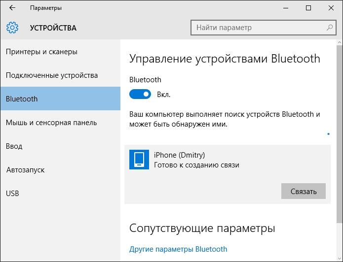 Подключение к iPhone по Bluetooth в Windows 10
